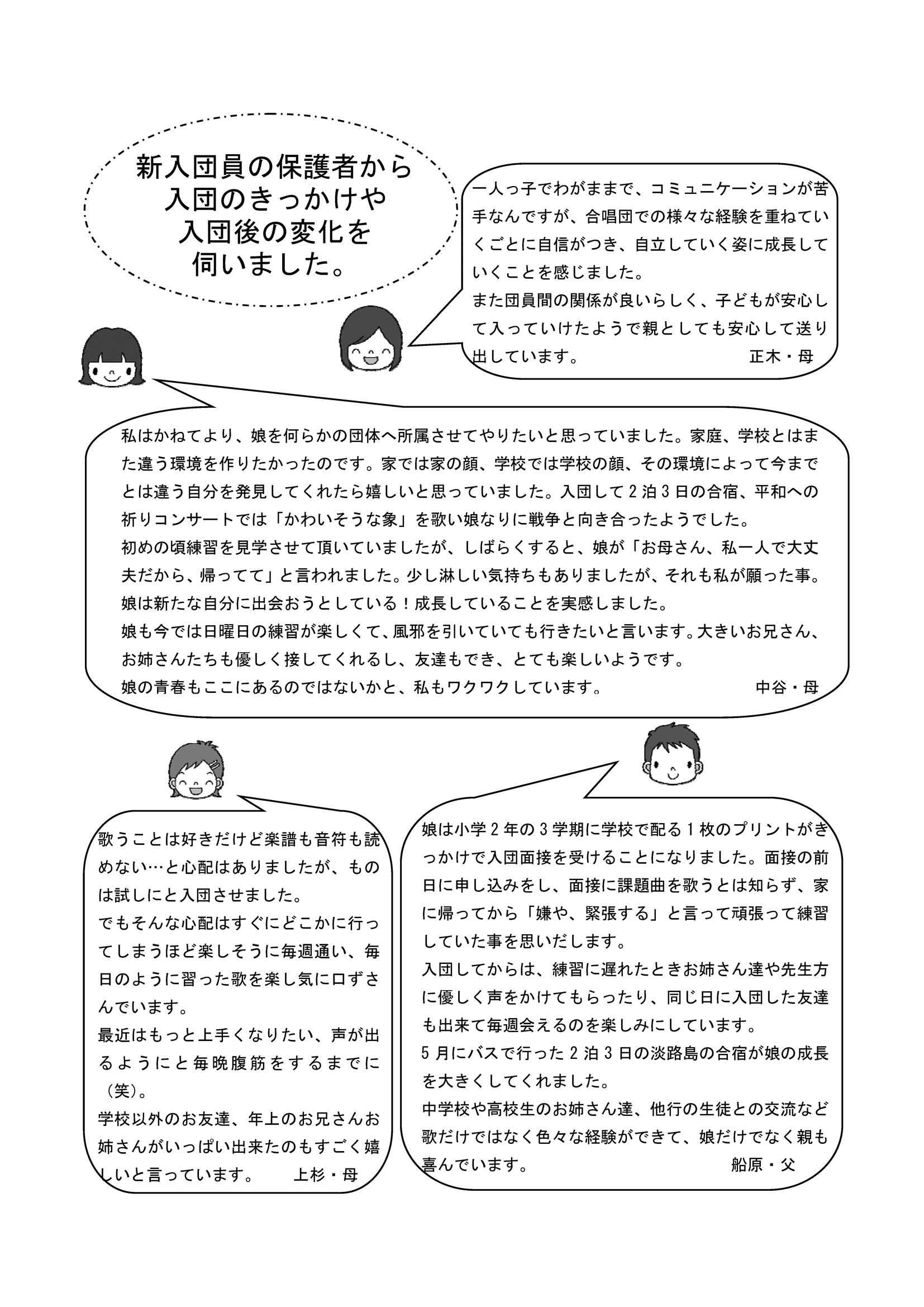 bosyuu_comment