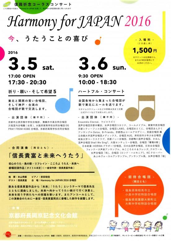 Harmony for Japan 2016表