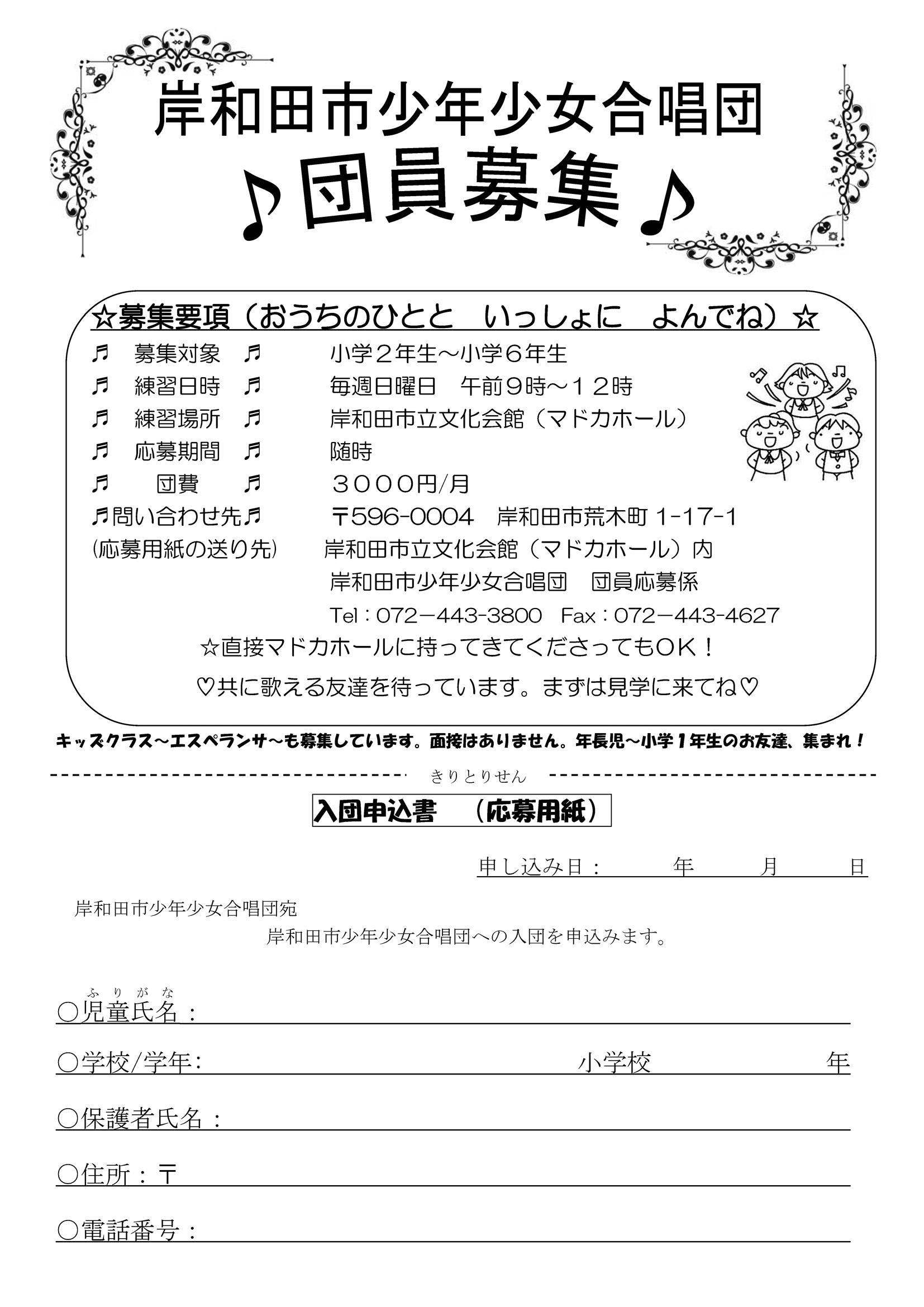 KBGC_bosyuu