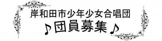 KBGC_bosyuu_top