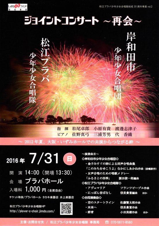 松江joint_concert01