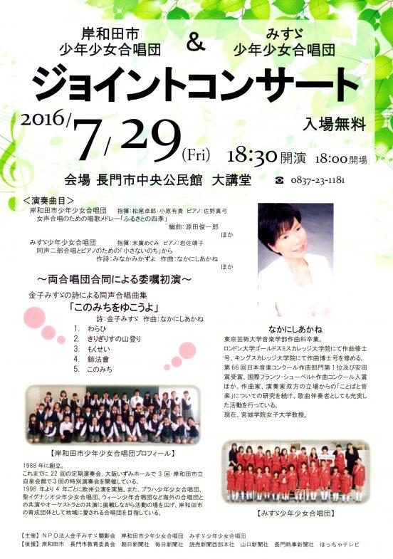 みすずjoint_concert