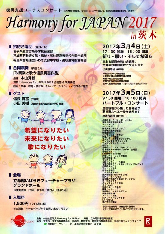 harmony for japan 2017