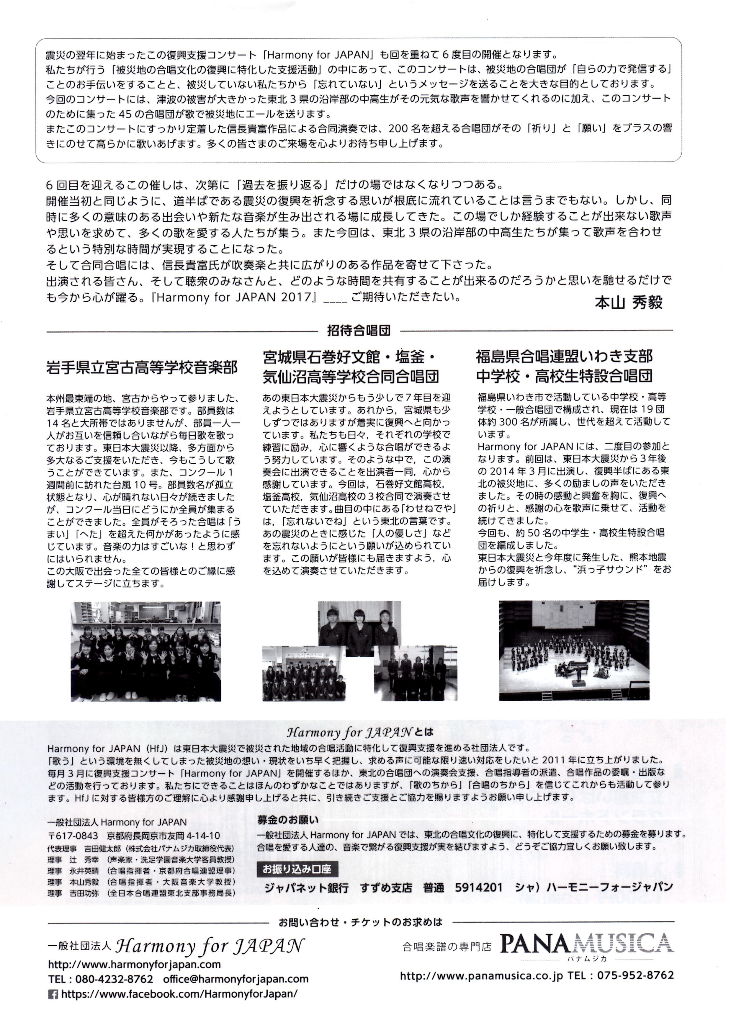 harmony for japan 2017裏